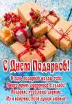 День подарков:3