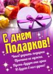 День подарков:4