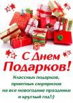 День подарков:5