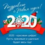 Новый год:50