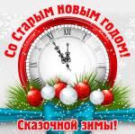 Старый Новый год:2