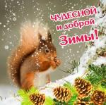 Зимние поздравления:0
