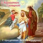 Крещение:13