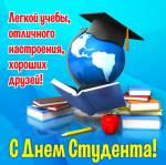 День студента:1