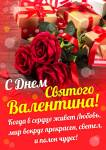 День Святого Валентина:0