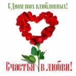 День влюбленных:1