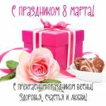 Международный женский день:52