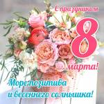 Международный женский день:57