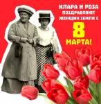 Международный женский день:62