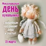 День театра кукол:0