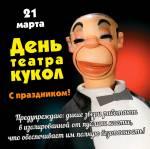 День театра кукол:1