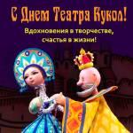 День театра кукол:3