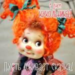 День театра кукол:4