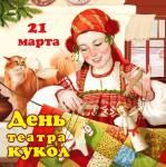 День театра кукол:5