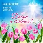 Благовещение Пресвятой Богородицы:10