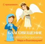 Благовещение Пресвятой Богородицы:11