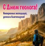 День геолога:4