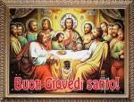 Giovedì santo:6