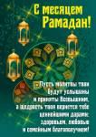 Рамадан:5