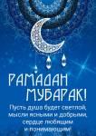 Рамадан:7