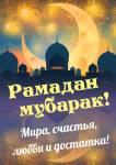 Рамадан:9