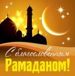 Рамадан:1