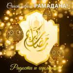 Рамадан:4