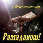 Рамадан:6