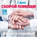 День работников скорой помощи:6