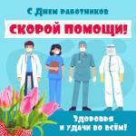 День работников скорой помощи:7