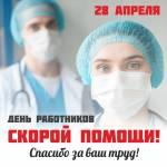 День работников скорой помощи:8