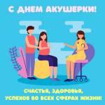 Международный день акушерки:3