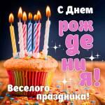 С Днем рождения - мужские:73