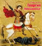 День святого Георгия Победоносца:1