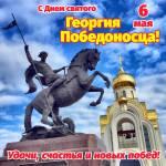 День святого Георгия Победоносца:3