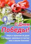 9 мая - День Победы:31