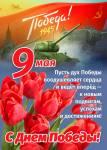 9 мая - День Победы:32
