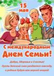 Международный день семей:0