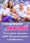 Международный день семей:3