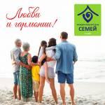 Международный день семей:1