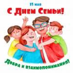 Международный день семей:2