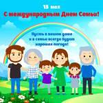 Международный день семей:4