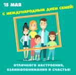 Международный день семей:6