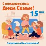 Международный день семей:8