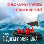 День полярника:0