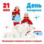День полярника:1