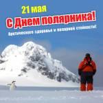 День полярника:8