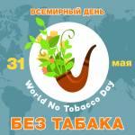 Всемирный день без табака:0