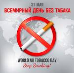 Всемирный день без табака:2