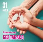 Всемирный день без табака:4